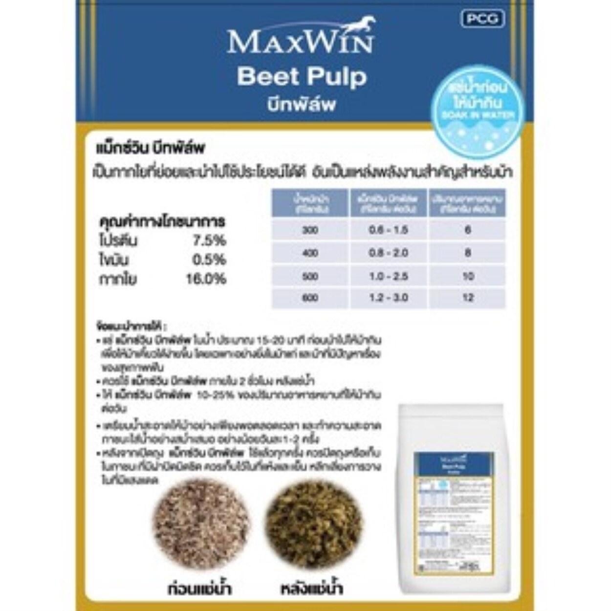 แม็กซ์วิน บีทพัล์พ ขนาด 15 กิโลกรัม / MaxWin Beet Pulp 15kg.