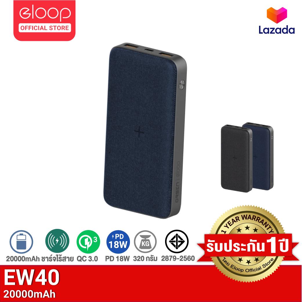 [ใช้คูปองเหลือ 599บ.] Eloop EW40 20000 mAh แบตสำรอง ชาร์จเร็ว ไร้สาย QC3.0 PD 18W Wireless Power Bank ของแท้ มาตรฐานมอก. เพาเวอร์แบงค์ พาเวอร์แบงค์ พาวเวอร์แบงค