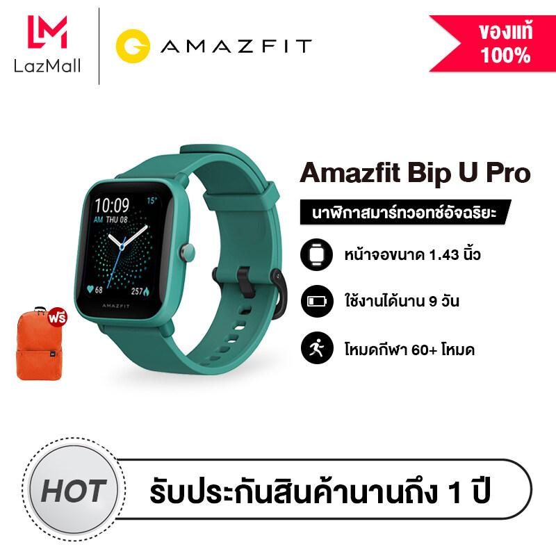 Amazfit Bip U Pro Smart watch สมาร์ทวอทช์ นาฬิกาสมาทวอช นาฬิกาอัจฉริยะ นาฬิกาสมาร์วอทช์ นาฬิกาออกกำลังกาย SpO2 วัดออกซิเจนในเลือด GPS Built-in