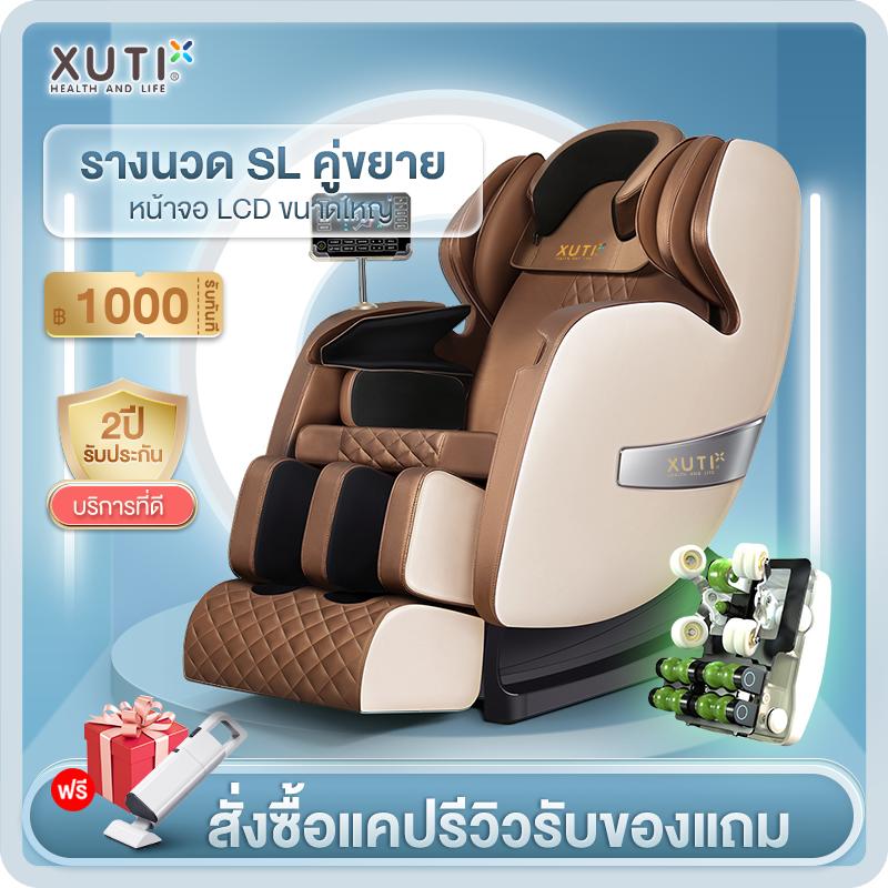 XUTI เก้าอี้นวดไฟฟ้า รุ่น XTQ8 เก้าอี้นวดอัตโนมัติเต็มรูปแบบ รางนวดคู่ SL นวดทั่วตัว (ผ่อน 0% 10 เดือน ส่งฟรี)