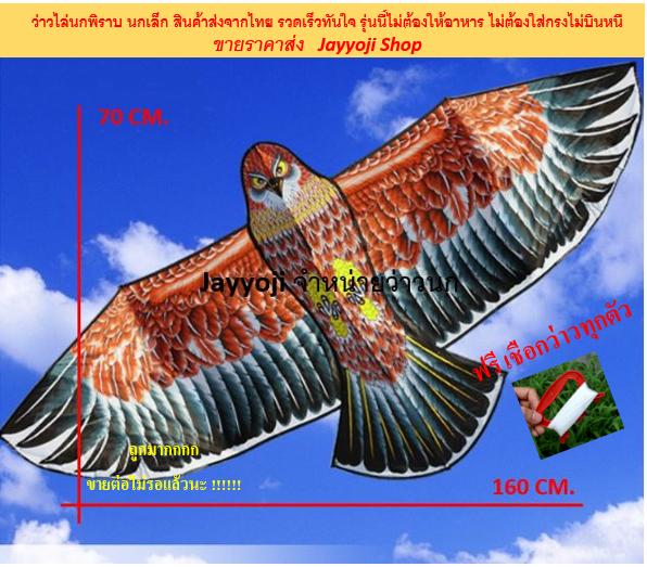 ว่าวนกพร้อมส่ง(ฟรีเชือก 11฿) ของเล่นเด็ก ไล่นกพิราบ พร้อมส่งในไทย นกเล็กและนกใหญ่ ราคาส่งถูก
