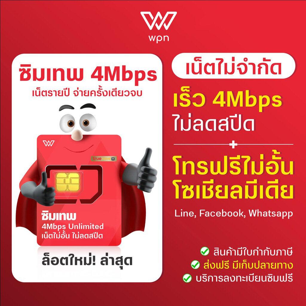 (ตัวแทรทรู) ซิมเทพ 4Mbps ไม่ลดสปีด + โทรฟรีทรู เน็ตทั้งปี ไม่มีหมด ใช้ได้ไม่จำกัด ไม่ต้องจ่ายรายเดือน ส่งฟรี Truemove H by wpnmobile