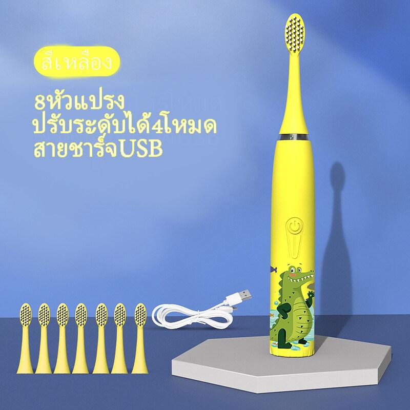 แปรงสีฟันไฟฟ้าเด็ก Electric Sonic Toothbrush ปรับระดับได้ ชาร์จUSB เหมาะสำหรับ5-12ขวบ แปรงละเอียด ไม่เจ็บเหงือก