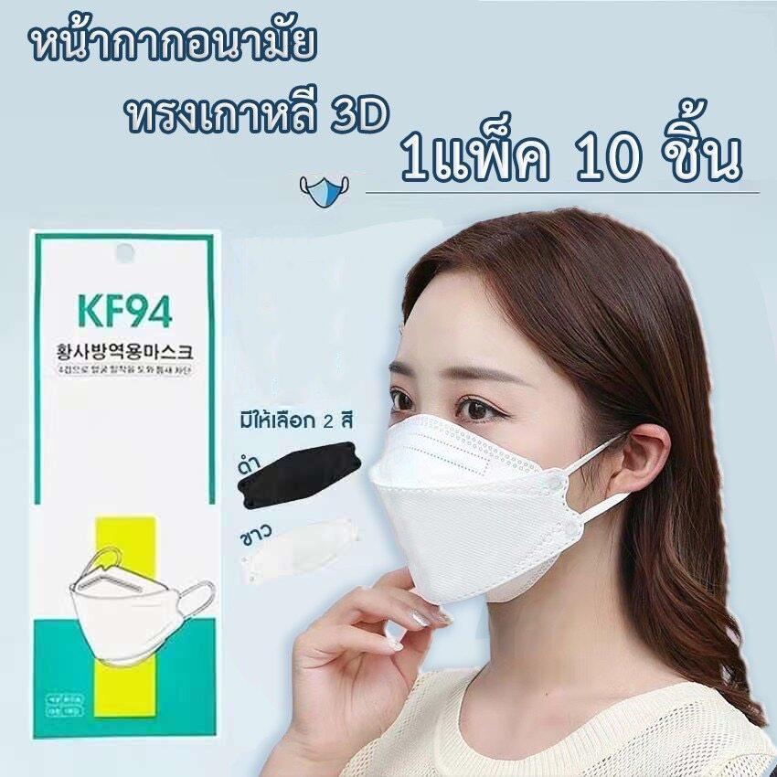 ?พร้อมส่ง?[แพค10ชิ้น] KF94 mask หน้ากากอนามัยเกาหลี หน้ากากผู้ใหญ่ทรง 4D หลากสี