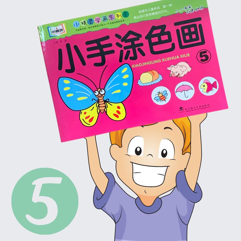 JoJoToy สมุดระบายสี 46 หน้า สมุดภาพระบายสี มีให้เลือก 6 แบบ ของเล่นเสริมพัฒนาการเด็กวัย3-5 ปี