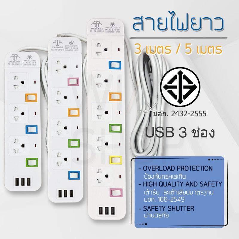 ปลั๊กไฟ ปลั๊กพ่วง มีช่องปลั๊กไฟ USB มีสวิตช์เปิดปิด สาย 3 เมตร 5 เมตร รางปลั๊กไฟ ปลั๊ก3ตา