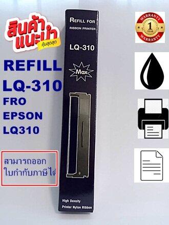 ผ้าหมึก Ribbon Epson LQ-310 แท้ เทียบเท่า รีฟิว สำหรับ Epson LQ310 / LX310