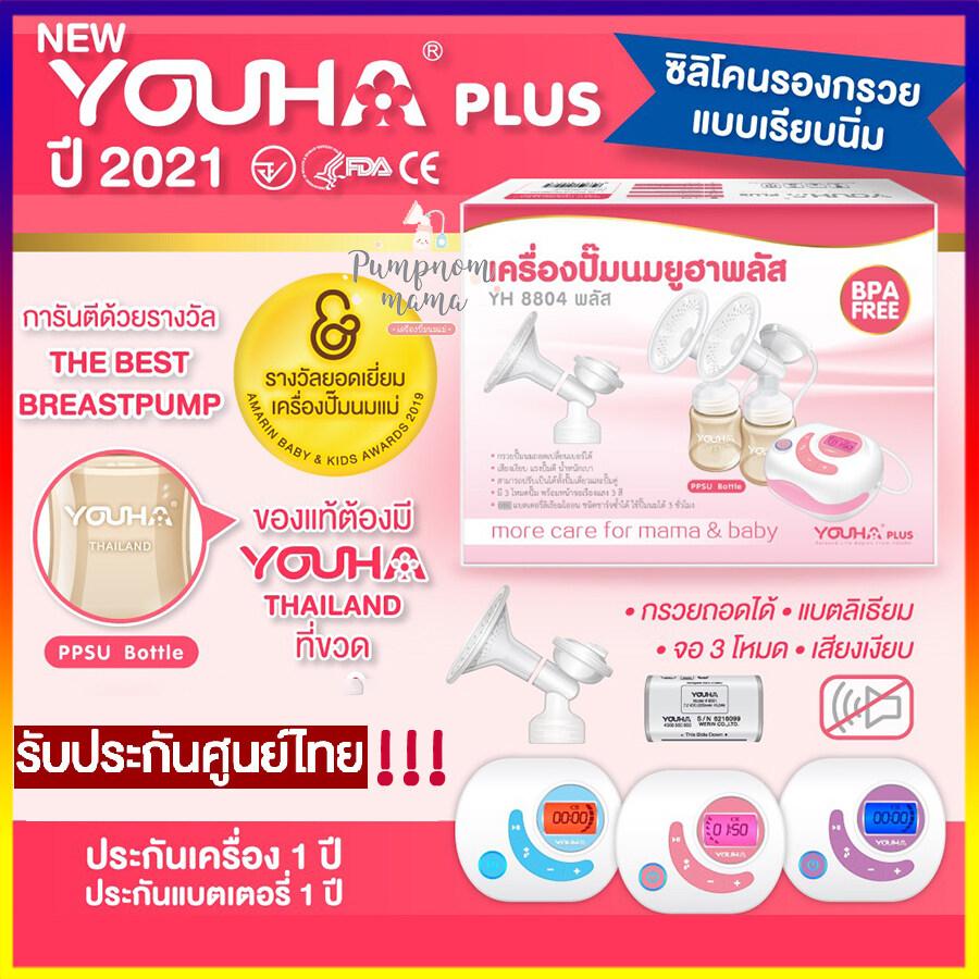 เครื่องปั้มนม New Youha Plus (รุ่นYH8804+) รุ่นใหม่ ขวดนมสีชา  รับประกันศูนย์ไทย 1 ปี (ประกันเริ่มหลังคลอดได้)