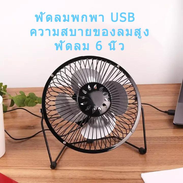 """พัดลมตั้งพื้นแบบทรงสูง พัดลม พกพา แบต New USB Desk Fan Metal Mute Office Home Car Travel Personal Mini Table Portable Outdoor Fan 4"""" and 6"""" Optional Hot"""