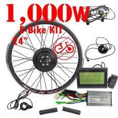 """ชุดคิท จักรยานไฟฟ้า 1,000W ขับหน้า ล้อ 24"""" ครบชุด BKK Ebike"""