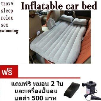 ราคา เบาะเป่าลมนอนในรถยนต์ + ที่สูบลมไฟฟ้า + หมอน2ใบ +แผ่นแปะกันรั่ว ขนาด135*85*45cm มีที่กันคอนโซลหน้า