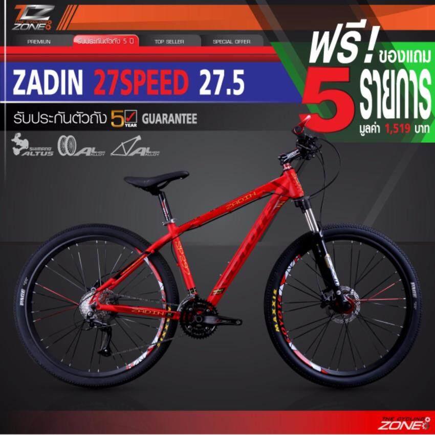 ฟรี!ของแถม จักรยานเสือภูเขา 27.5 นิ้ว/ตัวถัง ALLOY เกียร์ SHIMANO 27 SPEED / COYOTE รุ่น ZADIN (สีแดง)