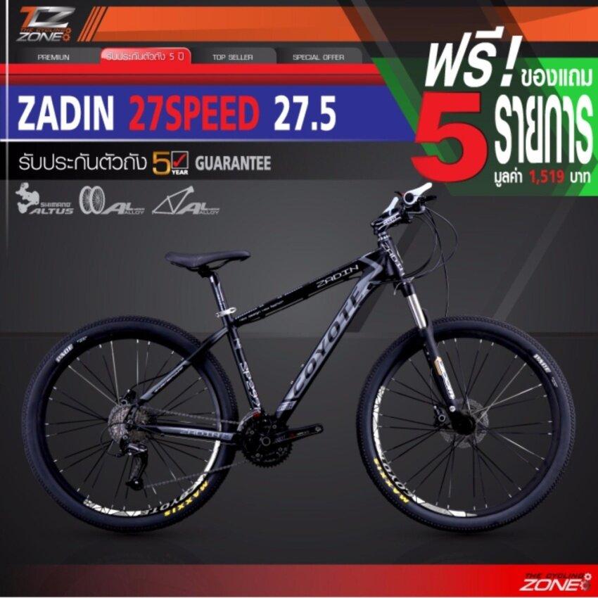 ฟรี!ของแถม จักรยานเสือภูเขา 27.5 นิ้ว/ตัวถัง ALLOY เกียร์ SHIMANO 27 SPEED / COYOTE รุ่น ZADIN (สีดำ/เทา)