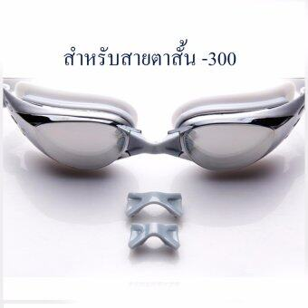 แว่นตาว่ายน้ำ เลนส์สายตาสั้น สำหรับคนสายตาสั้น-300 กันUV400 เคลือบปรอทและป้องกันฝ้า