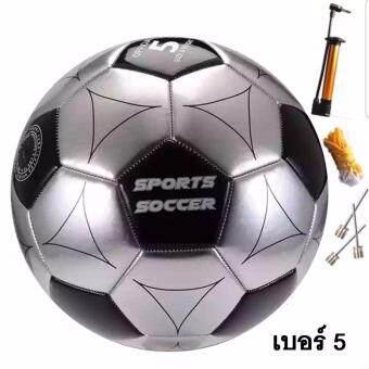 ราคา ฟุตบอล เบอร์ 5 Football No.05 MOT หนังเย็บ PVC แถมฟรี เครื่องสูบลมและตาข่ายเก็บลูกบอล มูลค่า 159 บาท