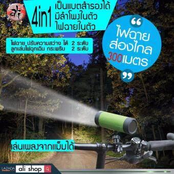 คุ้มอย่าบอกใคร ไฟฉายจักรยาน ปรับได้5แบบ ปรับระดับไฟได้ ส่องได้ไกลมาก กันน้ำระดับIP55มีลำโพงในตัว เป็นแบตสำรองชาร์จโทรศัพท์ได้ เสียบแม็มเล่นเพลงได้ (แถมขาจับแฮนด์จักรยาน+สายชาร์จยาว1.2ม.)สีดำ Black