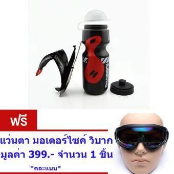 ประเทศไทย ขวดใส่น้ำดื่ม ขวดใส่น้ำติดเฟรมจักรยาน กระติกน้ำ สำหรับจักรยาน( สีดำ )กระบอกน้ำ น้ำหนักเบาพกพาสะดวก ความจุ650 มล.พร้อมขายึดจับ จำนวน1เซ็ต. แว่นตามอเตอร์ไซค์ วิบาก *คละแบบ* 1 ชิ้น มูลค่า 399 บาท