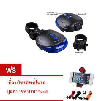 ประเทศไทย ไฟติดท้ายจักรยาน กระพริบ 7 แบบ พร้อมเลนเรเซอร์(สีน้ำเงิน) แถม ที่วางโทรศัพท์เสียบช่องแอร์รถยนต์ มูลค่า 199.-