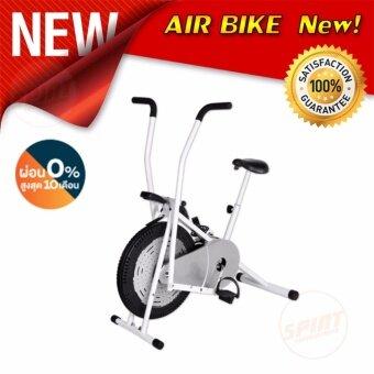 AIR BIKE จักรยานออกกำลังกายแบบลม Air Bike รุ่นใหม่สุด2017
