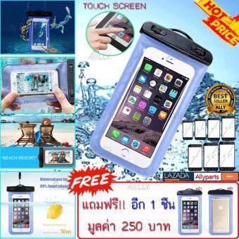 ALLY Waterproof Bag ซองกันน้ำ พร้อมสายคล้องคอ ใช้ได้กับ i-PhoneSamsung และโทรศัพท์ทุกรุ่น สามารถใช้งาน Touch Screenได้อย่างปกติขณะที่อยู่ใต้น้ำ (สีน้ำเงิน) จำนวน 1ชิ้น -แถมฟรีซองกันน้ำอีก 1ชิ้น ราคา 250 บาท