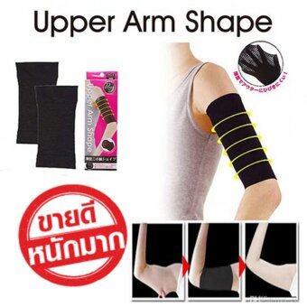 Arm Shaper ปลอกกระชับต้นแขน ปลอกแขน ลดไขมันต้นแขน สีดำ 1 คู่ช่วยให้แขนเรียวกระชับ เก็บส่วนเกิน