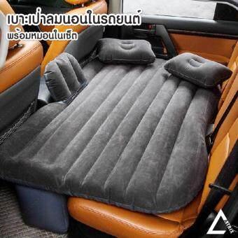 Atrix เบาะเป่าลมนอนในรถยนต์ ที่นอนในรถ Inflatable Bed in Car มีที่กันคอนโซลหน้า พื้นผิวกำมะหยี่นุ่มสบาย ทนทาน ยืดหยุ่นสูงใช้เป็นเบาะรองนั่งนอกสถานที่ เป็นแพลอยในน้ำได้ รุ่น KDS-0009 สีดำ (Black) แถมฟรีเครื่องเป่าลมในรถ
