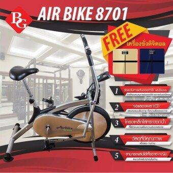 BG Fitness จักรยานนั่งปั่นออกกำลังกาย จักรยานบริหาร Air Bike รุ่น BG8701 แถมฟรี เครื่องชั่งน้ำหนัก 1 เครื่อง