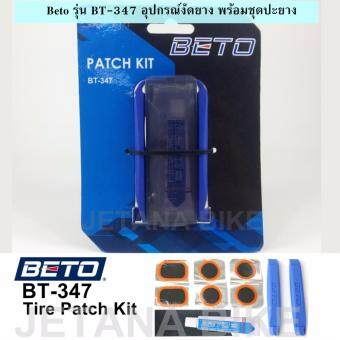 Harga Beto Tire Patch Kit ������������ BT-347 ��������������������������������������� ��������������������������������������� ��������������������� ��������������������� ��������������������� ���������������������������