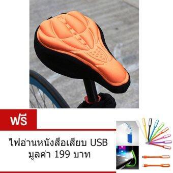 ราคา เบาะหุ้มอานจักรยาน ซิลิโคน(สีส้ม) Bicycle 3D Silicone soft Seat Cover with Cushion Soft Pad (orange) แถม ไฟอ่านหนังสือเสียบ USB มูลค่า 199.-