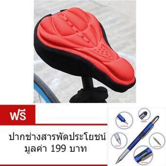 ประเทศไทย เบาะหุ้มอานจักรยาน ซิลิโคน(สีแดง) Bicycle 3D Silicone soft Seat Cover with Cushion Soft Pad (RED) แถม ปากกาช่างสารพัดประโยชน์ มูลค่า 199.-