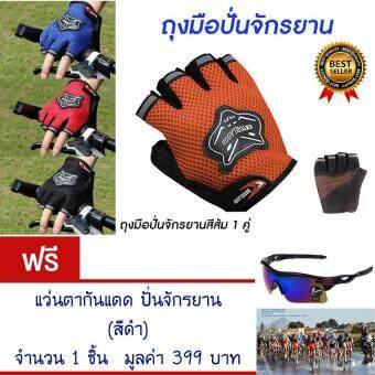 ราคา ถุงมือปั่นจักรยานครื่งนิ้ว ถุงมือปั่นจักรยาน ถุงมือจักรยาน ถุงมือ กระชับมือ สวมใส่นุ่มสะบาย ระบายอากาศได้ดี (สีส้ม) Bicycle Cycling Gloves Half Finger Sports(Orange) แถมฟรี แว่นตากันแดด ปั่นจักรยาน ออกกำลังกายกลางแจ้ง (สีดำ) จำนวน 1 ชิ้น มูลค่า 399.-