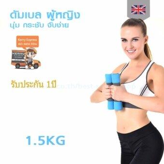 ดัมเบลผู้หญิง สำหรับลดไขมันต้นแขน CGO Dumbbell 1.5 KG รุ่น Soft smart จำนวน1ชิ้น (สีฟ้า)