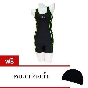 Champ ชุดว่ายน้ำหญิง 2 ท่อน แบบกางเกง (ดำขลิบเขียว)แถมฟรี หมวกว่ายน้ำ