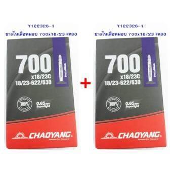 2561 CHAOYANG ยางในเสือหมอบ SUPER LITE 700x18/23 (แพ็ค2เส้น) รุ่น Y122326-1