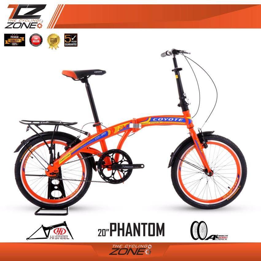 COYOTE จักรยานพับได้ ระบบล๊อค 2 ชั้น รุ่น PHANTOM 20 นิ้ว (สีส้ม/น้ำเงิน)