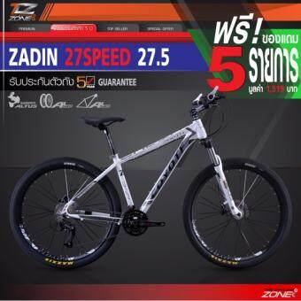 ฟรี!ของแถม จักรยานเสือภูเขา 27.5 นิ้ว/ตัวถัง ALLOY เกียร์ SHIMANO 27 SPEED / COYOTE รุ่น ZADIN (สีขาว/เทา)