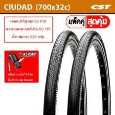 ยางจักรยาน CST Ciudad 700x32c (ขอบลวด) แพ็คคู่
