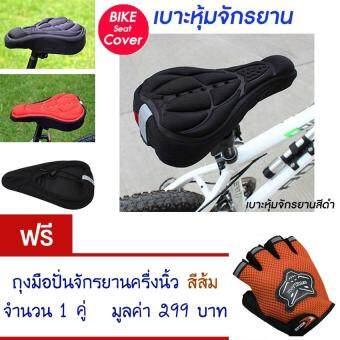 ประเทศไทย เบาะหุ้มจักรยาน เบาะจักรยาน จักรยาน ซิลิโคน แบบนุ่ม มีแถบสะท้อนแสง(สีดำ) Cycling Bicycle Gel Cover Cushion Seat Soft 3D Pad Silicone (Black) แถมฟรี ถุงมือปั่นจักรยานครื่งนิ้ว (สีส้ม) จำนวน 1 ชิ้น มูลค่า 299.-