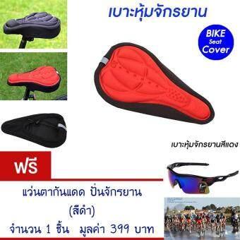 ประเทศไทย เบาะหุ้มจักรยาน เบาะจักรยาน จักรยาน ซิลิโคน แบบนุ่ม มีแถบสะท้อนแสง(สีแดง) Cycling Bicycle Gel Cover Cushion Seat Soft 3D Pad Silicone (Red) แถมฟรี แว่นตากันแดด ปั่นจักรยาน ออกกำลังกายกลางแจ้ง (สีดำ) จำนวน 1 ชิ้น มูลค่า 399.-