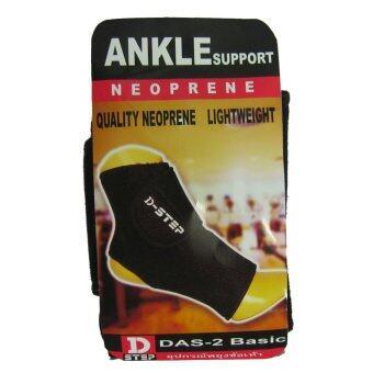 อุปกรณ์พยุงข้อเท้า D-STEP DAS-2 Basic