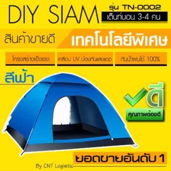 DIY SIAM เต็นท์นอน3-4คน รุ่นTN-0002 (สีฟ้า) สินค้าขายดี