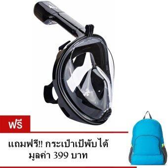 ประเทศไทย Dolphin Snorkel หน้ากากดำน้ำ ไม่ต้องคาบท่อ มีฐานติดกล้อง (สีดำ) ไซส์ L แถมฟรี กระเป๋าเป้ พับได้ สีฟ้า