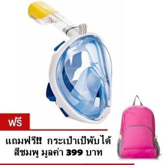 ซื้อ/ขาย Dolphin Snorkel หน้ากากดำน้ำ ไม่ต้องคาบท่อ มีฐานติดกล้อง (สีฟ้า) ไซส์ XL แถมฟรี กระเป๋าเป้ พับได้ สีชมพู