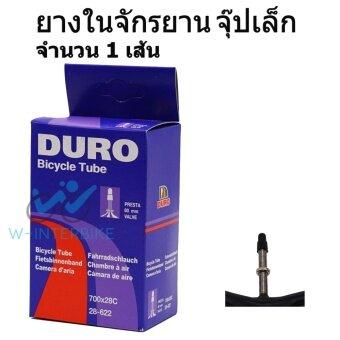2561 Duro ยางในจักรยาน ขนาด 700c x 28c จุ๊กเล็ก ยาว 60mm