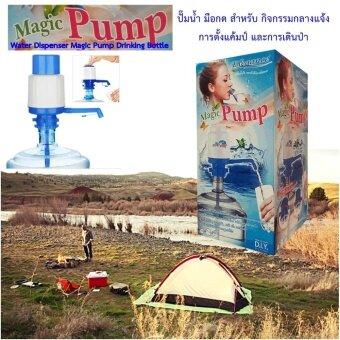ราคา Elegance Water Dispenser Magic Pump Drinking Bottle ปั๊มน้ำ มือกด ใส่ในถังน้ำ 20 ลิตร ไม่ต้องยกให้เมื่อย ใช้ง่าย กดง่าย แป้นกดใหญ่ น้ำหนักเบา สำหรับ กิจกรรมกลางแจ้ง การตั้งแค้มป์ และการเดินป่า บรรจุ 1 ชุด