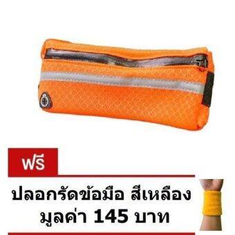 ราคา GG Promotion กระเป๋าคาดเอวสำหรับเก็บของใช้เวลาออกกำลังกาย สีส้มสะท้อนแสง แถมฟรี ปลอกรัดข้อมือสำหรับออกกำลังกาย สีเหลือง(Orange)