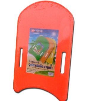 Gsports Swimming Plastic Kickboard แผ่นพลาสติกฝึกซ้อมว่ายน้ำ