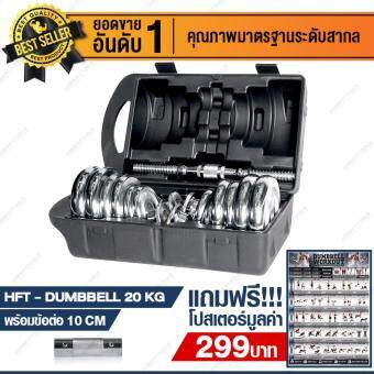HomeFitTools - ดัมเบล 20kg + ข้อต่อ 10 cm แถมฟรีโปสเตอร์ออกกำลังกาย 25 ท่า