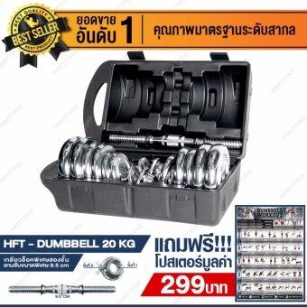 HomeFitTools - ดัมเบล 20kg แถมฟรีโปสเตอร์ออกกำลังกาย 25 ท่า