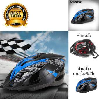 Inspy หมวกจักรยาน (สีน้ำเงิน) Helmet Bike (Multicolor)